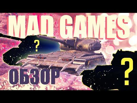 ОБЗОР MAD GAMES
