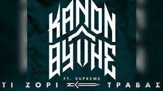 KANON / ΘΥΤΗΣ - Τί Ζόρι Τραβάς feat. SUPREME