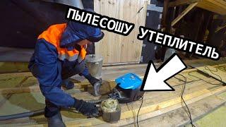 СТРОЮ ДОМ В ДЕРЕВНЕ / Купил утеплитель / Утепление пола 200 мм в каркасном доме / Влоги
