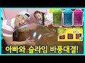 [사랑아놀자]레인보우 슬라임으로 아빠와 바풍 대결하기! 과연 누가 바풍을 잘 만들까요? (Feat. 크레욜라 레인보우 슬라임) LOVE&TORY