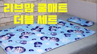 리브맘 쿨매트 쿨베개 언박싱 및 사용 방법, 오로라3…