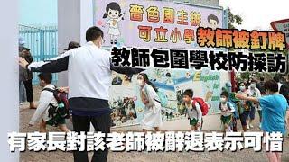 Publication Date: 2020-11-13 | Video Title: 【on.cc東網】可立小學教師被釘牌 校方今早動員攔截家長學