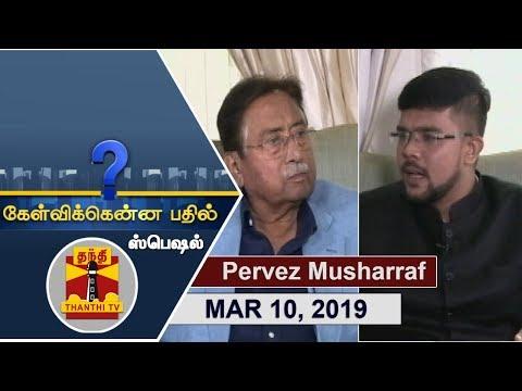(10/03/2019) Kelvikkenna Bathil |Exclusive Interview with Former Pakistan President Pervez Musharraf