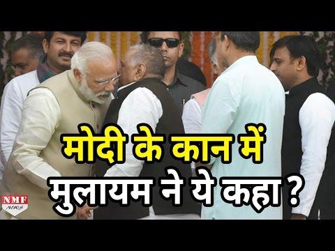 Modi के कान में Mulayam ने क्या कहा, चल गया पता। Must Watch!!!