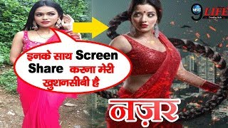 Nazar Fame Sonya Pink Aka Ruby Compares Herself To Co-Actress Monalisa
