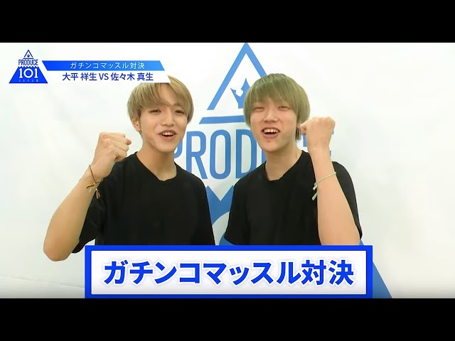 【大平 祥生VS佐々木 真生】lガチンコマッスルバトルlPRODUCE 101 JAPAN