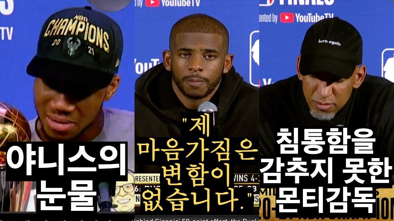 50년만에 왕좌를 탈환 한 벅스!! NBA Finals Postgame Interview!!