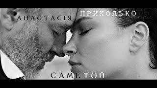 Анастасія Приходько - Саме той