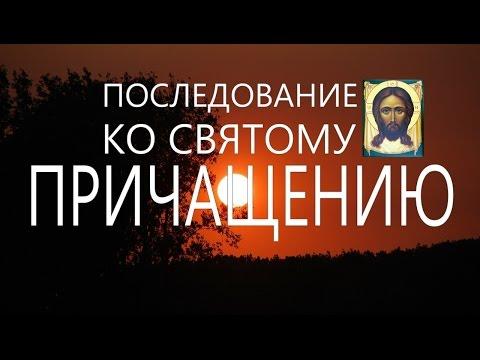 Последование ко Святому Причащению. Молитвы перед Причастием. Валаам