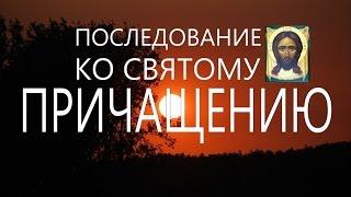 Последование ко святому Причащению Валаам(Иконы Богородицы http://ikoni.cerkov.ru/православный сайт для детей и родителей Песнопение исполняет хор братии..., 2013-01-19T15:47:32.000Z)