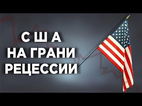 Рецессия в США, разгон экономики России и акции Норникеля / Новости экономики и финансов