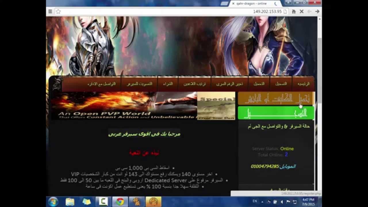 تحميل لعبة اساطير العرب