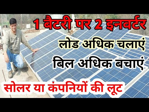 Solar Panel Kaise Lagaye | Battery | Inverter | How To Install Solar Panel | Angle Of Solar Panel