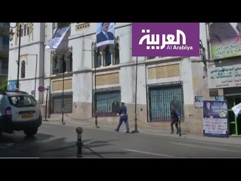الترقب والضبابية سيد الموقف في انتخابات الرئاسة الجزائرية  - نشر قبل 9 ساعة