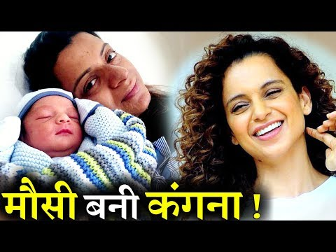 Kangana Ranaut' Sister Rangoli Blessed with a Baby Boy! Mp3