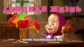 Маша и Медведь - Сладкая жизнь (Трейлер 2)