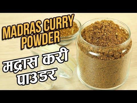 Madras Curry Powder Recipe In Hindi | मद्रास करी पाउडर | How To Make Best Madras Curry Powder |Varun