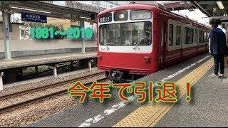 【今年で引退!】800形 823F 京急大津駅到着