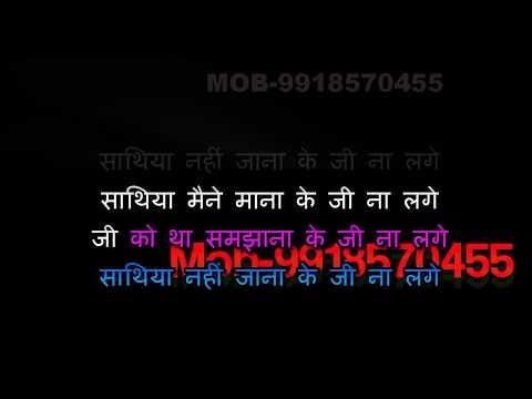Sathiya Nahin Jana Karaoke With Female Voice Hindi Video Lyrics