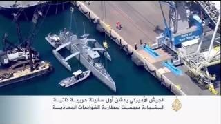 سفينة ذاتية الحركة لمطاردة الغواصات المعادية