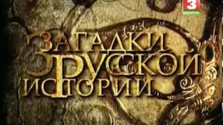 видео Князь Святополк Окаянный, убийсвто Бориса и Глеба