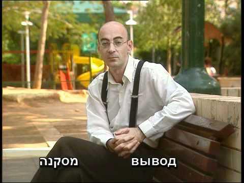 ivrit katan иврит катан урок ивритa Hebrew lessons sex