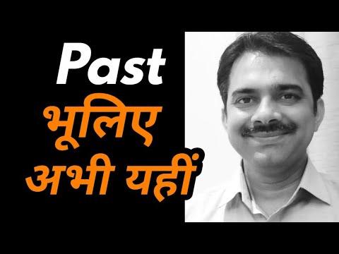 How to forget PAST in hindi | पिछली यादें कैसे भूलें | Ashish Shukla from Deep Knowledge