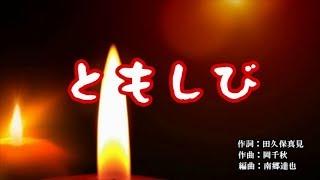 『ともしび』大月みやこ カラオケ 2019年9月25日発売