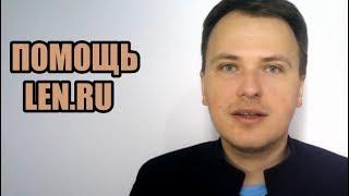 Поддержка Len.Ru за декабрь 2018 (напоминалка)