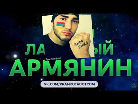 русский против АРМЯНИНА Армянин про турк русский и азиков всем СМОТРЕТЬ 18