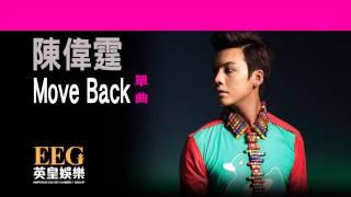 陳偉霆 William Chan《Move Back》OFFICIAL官方完整版[LYRICS][HD][歌詞版][MV]