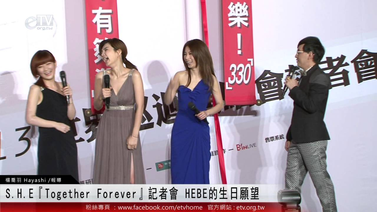 Download S.H.E『Together Forever』記者會 HEBE的生日願望
