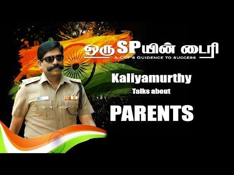 பெற்றோருக்கு ! | PARENTS | Mr.A.Kaliyamurthy | Former SP | Trichy