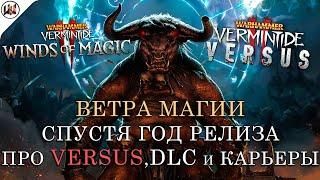 Что творится с Warhammer: Vermintide 2 - ПРО WINDS OF MAGIC СПУСТЯ ГОД, VERSUS, DLC и КАРЬЕРЫ