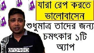 র্যাপ করার জন্য একটি Android App | Auto Rap Maker| Android AutoRap App review |bangla mobile tips