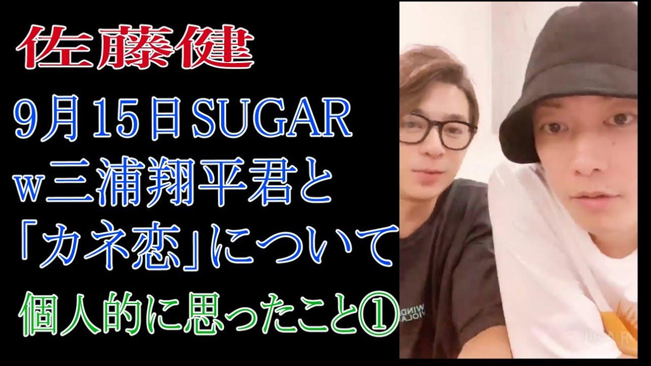 翔平 Sugar 三浦