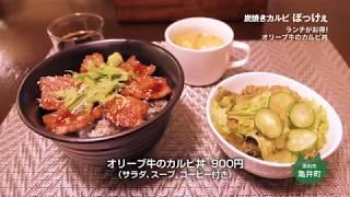 炭焼きカルビ ぼっけぇ 大塚びる 検索動画 20