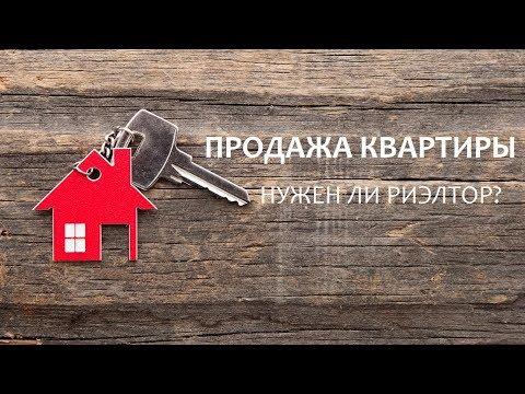Продажа квартиры. Вся правда о риэлторах. 5 мифов. Разоблачение #нериэлтор #важныймомент