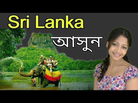 শ্রীলঙ্কা দেশ || শ্রীলংকা দেশের অদ্ভুত কিছু তথ্য || Amazing Facts About Sri Lanka In Bengali