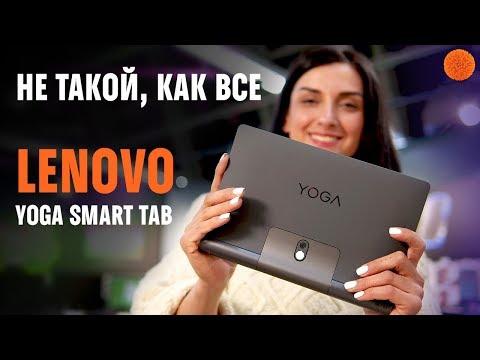 """Мультимедиа-комбайн"" Lenovo Yoga Smart Tab | Обзор"