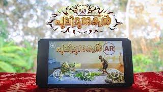 Pulimurugan AR Game 📱🐅 🏃🏼| Malayalam ✅| പുലിമുരുകന് AR ഗെയിം 🐅 🏃🏼