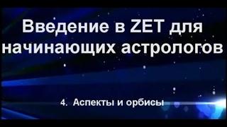 4. Аспекты и орбисы