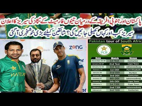 Pakistan Tour Of South Africa 2018-2019 Schedule Venue And Fixtures | Pak Tour Of South Africa 2019