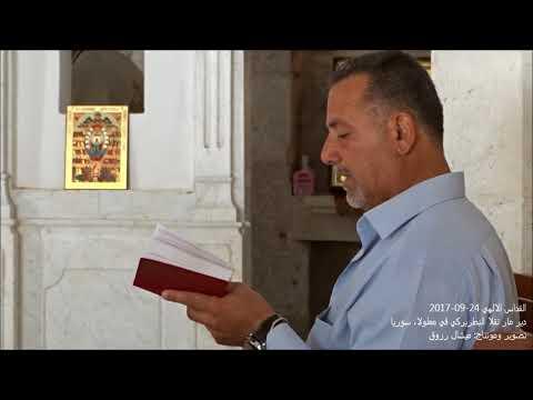 The Divine Liturgy, Saint Takla, Maaloula, Syria (2017-09-24) القداس الالهي من دير مار تقلا، معلولا