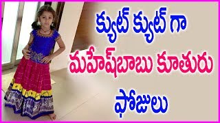 Mahesh babu daughter sitara latest photos | birthday special | namrata shirodkar