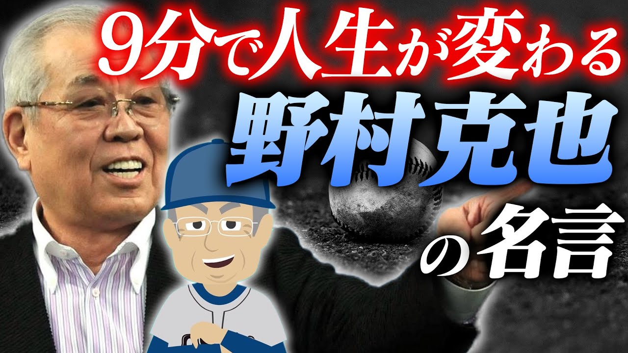 【アニメ】9分で人生が変わる「野村克也の名言」【感動】