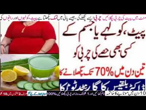 weight loss tips in urdu hindi ,This Drink Will Help You Lose Belly, Arm ,how to lose weight fast ,#
