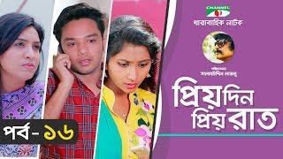 Priyo Din Priyo Raat | Ep  16 | Drama Serial | Niloy | Mitil | Sumi | Salauddin Lavlu | Channel I TV