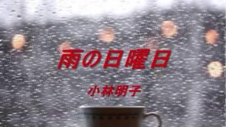 作詞:湯川れい子 作曲:小林明子 編曲:萩田光雄.