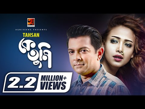 Bangla Music Video | Ke Tumi | by Tahsan |  HD1080p...
